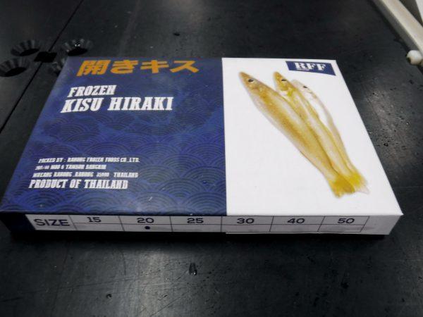 RFF KISU HIRAKI frozen