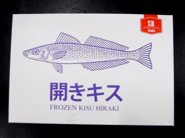 SR KISU HIRAKI frozen